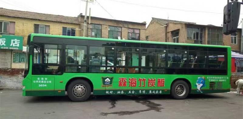 森海广告车-北京森海饰材-中国板材十大品牌